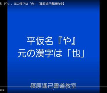 筆鉛筆で書く、平仮名『や』【手書き動画】鎌倉市長谷の書道教室