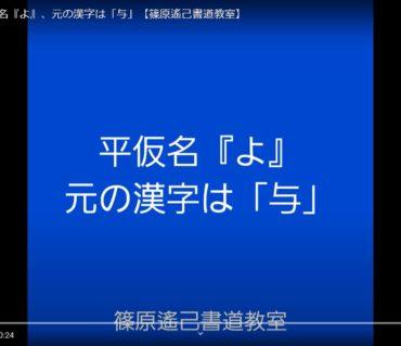 筆鉛筆で書く、平仮名『よ』【手書き動画】鎌倉市長谷の書道教室