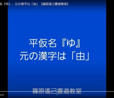 筆鉛筆で書く、平仮名『ゆ』【手書き動画】鎌倉市長谷の書道教室